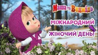 Маша та Ведмідь: Міжнародний жіночий день! 🌼🌷🌺Masha and the Bear