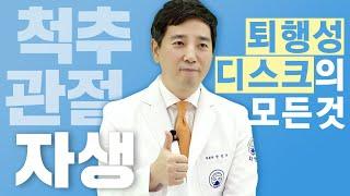 퇴행성디스크에 대한 모든것! 자생한방병원 노하우 총집합