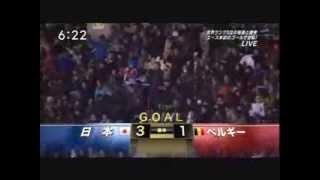 サッカー日本代表vsベルギー代表ハイライト