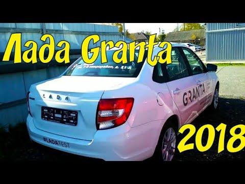 Lada Granta 2018
