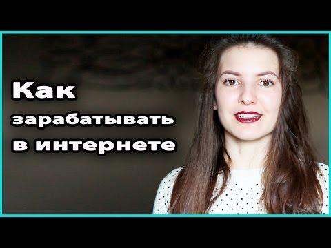 9 ПРОВЕРЕННЫХ СПОСОБОВ ЗАРАБОТКА В ИНТЕРНЕТЕ Работа бизнес на дому LilyBoiko