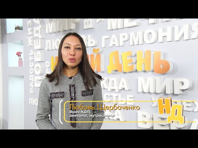 Врач-диетолог Любовь Щербаченко
