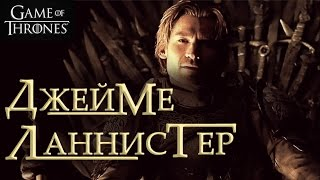 Джейме Ланнистер [Игра престолов] / Jaime Lannister [Game of Thrones]