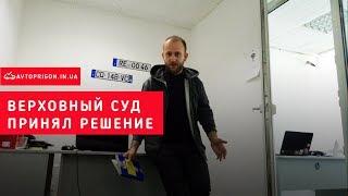 Срочно! Верховный Суд признал законной езду на еврономерах. А на самом деле? / Avtoprigon.in.ua
