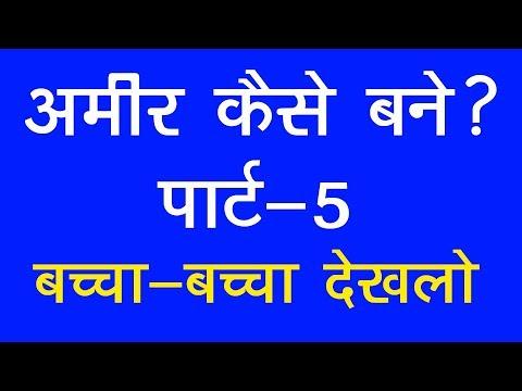 Ameer Kaise bane Part 5! Top Motivational Video for beginners! अमीर कैसे बनें