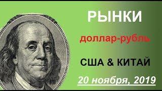 Курс доллара, нефть, рынки, Торговая война (обзор от 20 ноября 2019 года)