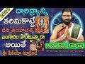 Dhantrayodashi Pooja Vidhanam In Telugu | Importance Of Dhantrayodashi | #Diwali Special Videos