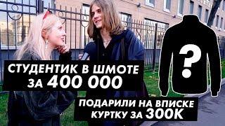 Сколько стоит шмот студентов Финансового Университета / Луи Вагон