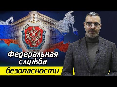 В чем заключается работа ФСБ России? / Федеральная служба безопасности - кто они?