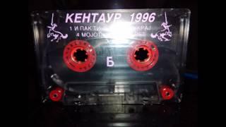 KENTAUR 1996 - Vizija