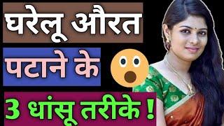 How To Impress Cute Innocent Women's ! Chanakya Niti ! Love Tips In Hindi 2019
