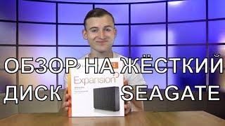обзор на внешний жесткий диск seagate expansion 2tb