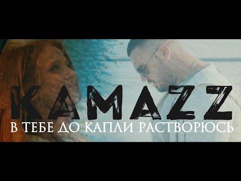 Kamazz - В тебе до капли растворюсь (И я тону в тебе, как в омуте)