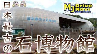 20億年前からのメッセージ!日本最古の石博物館を取材して来た!
