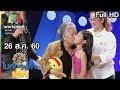 ไมค์ทองคำเด็ก 2  |  EP.55 | 26 ส.ค. 60 Full HD