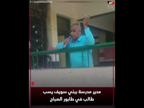مدير مدرسة يسب طالب في طابور الصباح ببني سويف