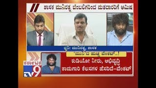 Munirathna & Huccha Venkat Fights During Phone Conversation