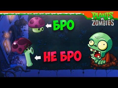 ГРИБЫ (БРО И НЕ БРО) ► Plants vs Zombies Прохождение