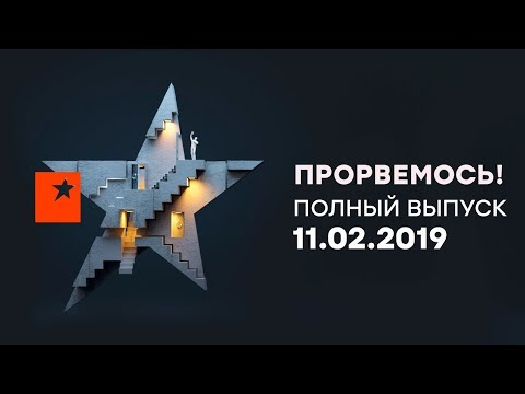 Прорвемось! – Выпуск 19 – 11.02.2019