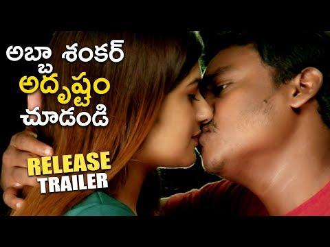 Nene Kedi no 1 Trailer Released