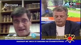 Καλοκαίρι με ύφεση σε πανδημία και Ελληνοτουρκικά _ Καλημέρα Θεσσαλία 16 6 2021