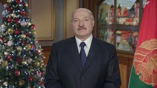 Поздравление Александра Лукашенко с Новым годом-2019. Новогоднее обращение Президента
