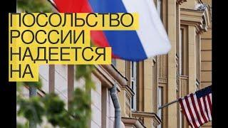 Посольство России надеется напересмотр Лондоном политики поотношению кроссийским СМИ
