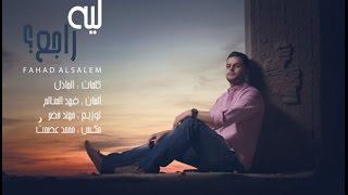 تحميل و استماع ليه راجع - فهد السالم MP3