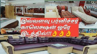 NEW Legend Saravana Stores Furniture  Collection | Shopping  Vlog With Detail Prices From RS.2000