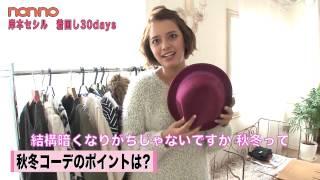 ノンノ12月号『コーデに差がつく♡欲張り着回し30days』撮影中のセシルに密着!