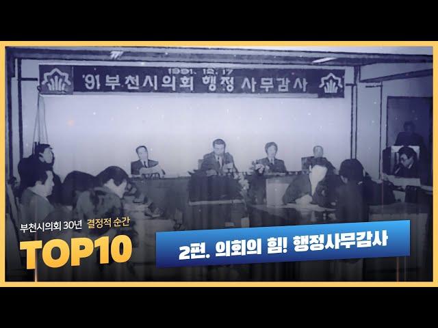 의회의 힘! 행정사무감사_부천시의회 30년, 결정적 순간 TOP10 제2편