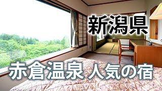 赤倉温泉の宿 新潟県旅行にオススメのホテル