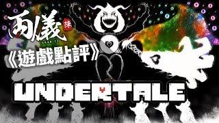 ✍🏼【遊戲點評】充滿靈魂與人性的遊戲《Undertale 地域傳說》(中文字幕)