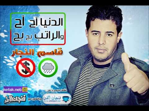 الدنيا اح اح والراتب بح بح - قاسم النجار -النسخة الاصلية