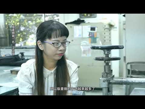 臺中市第25屆大墩美展—版畫類第一名/江芷萱