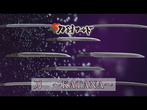 刀 KATANA