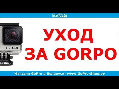 GoPro советы ► GoPro как ухаживать за камерой ◄ gopro-shop.by