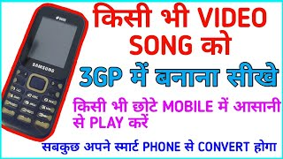 video song ko 3gp me convert kaise kare I 3gp video converter app I mp4 video ko 3gp me convert