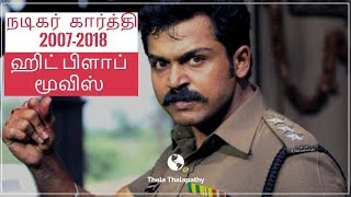 Kadaikutty Singam | Chinna Babu | BIG 10 MISTAKES | Karthi