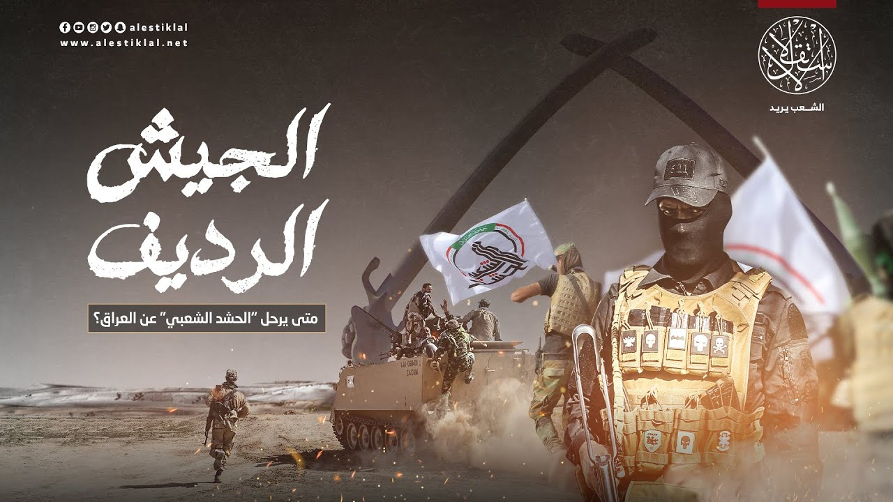 """الجيش الرديف.. متى يرحل """"الحشد الشعبي"""" عن العراق؟ (فيديو)"""