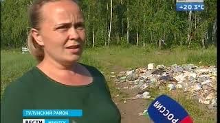 В Тулуне выбросили в поле «утонувшие» продукты