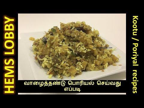 Kootu and Poriyal recipes