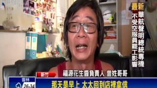福源花生醬兄弟鬩牆 顧客面前上演全武行-民視新聞