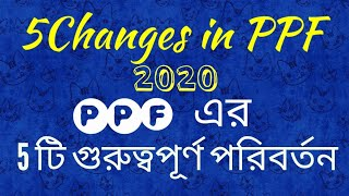 Five New changes in PPF 2020.