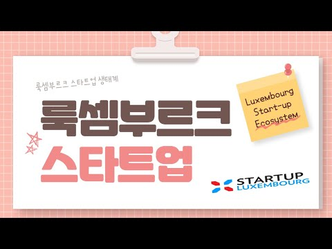 Luxembourg Start-up Ecosystem_한국어자막