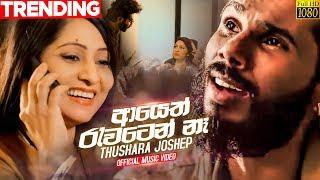 Ayeth Rawaten Na (ආයෙත් රැවටෙන් නෑ) - Thushara Joshap New Song Official Music Video   Sahara Flash