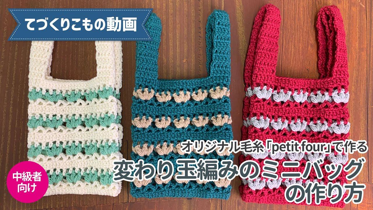 オリジナル毛糸「petit four」で作る変わり玉編みのミニバッグ