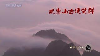 世界遗产在中国  E06  武当山古建筑群