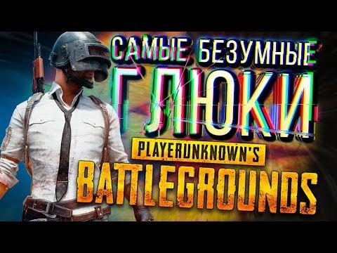 Самые безумные глюки Playerunknown's Battlegrounds