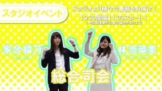 関西大学高槻キャンパス祭2017  スタジオイベント CM Part1
